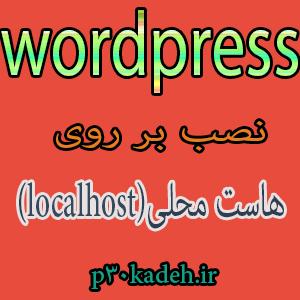 نصب وردپرس بر رویlocal host
