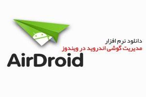 دانلود AirDroid 4.1.1.1 Android + 3.4.0.1 PC – مدیریت گوشی های اندروید با Wifi در ویندوز